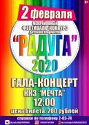 2._gala-koncert_raduga.jpg