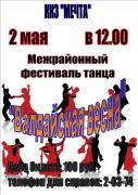 межрайонный фестиваль танца