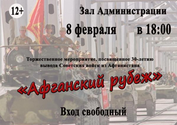 afganskiy_rubezh.jpg