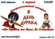 afisha_1_aprelya.jpg