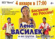 afisha_lena_vasilek_kopirovat.jpg