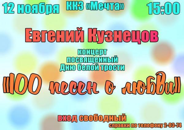 belaya_trost.jpg