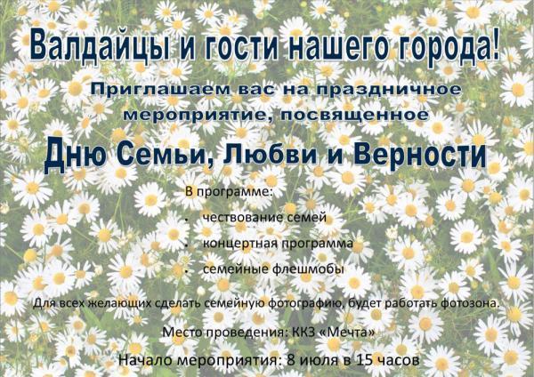 den_semi_lyubvi_i_vernosti.jpg