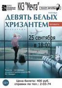 devyat_belyh_hrizantem_afisha1_kopirovat.jpg