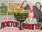 doktor_shlyager_valday_83_na_63.jpg