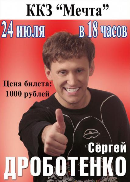 drobotenko_afisha.jpg