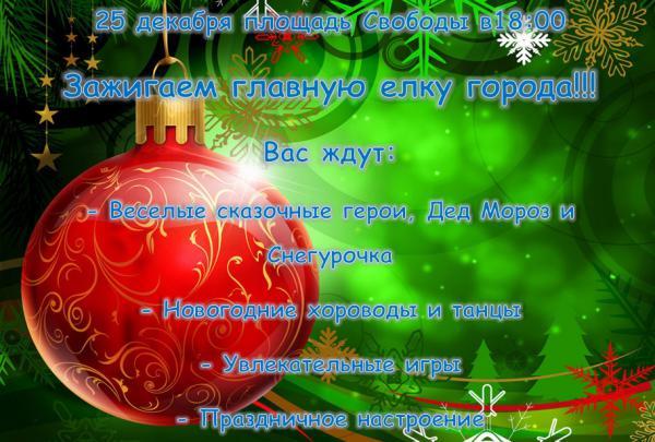 elochka_zazhgis.jpg