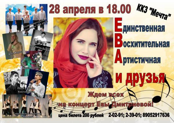 eva_i_druzya.jpg