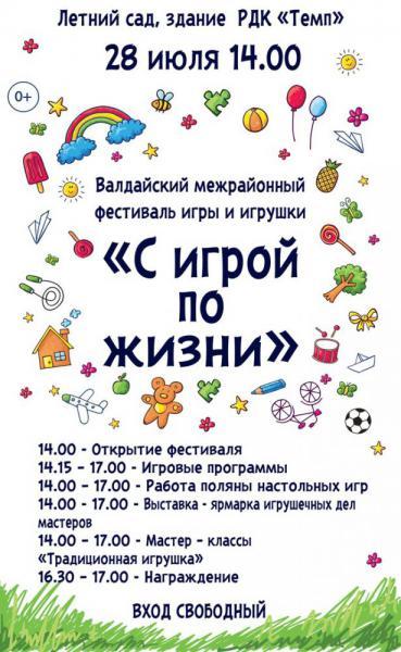 festival_igry_i_igrushki.jpg