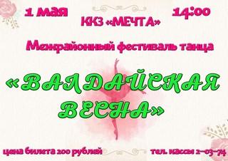 festival_tanca_kopirovat.jpg