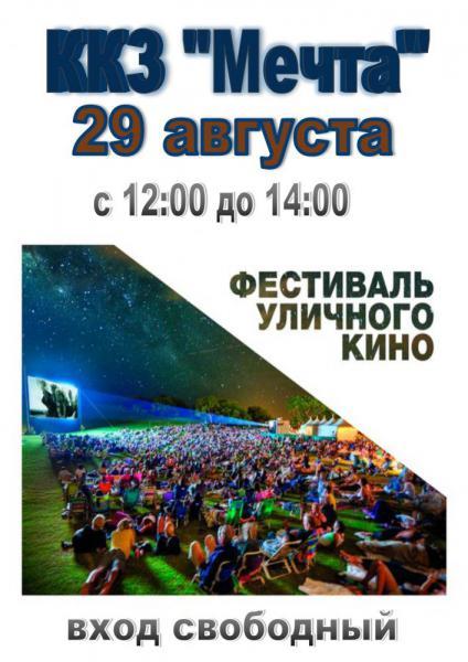 festival_ulichnogo_kino.jpg
