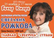 foto_rozhkova_afisha.jpg