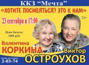 korkina_i_ostrouhov_afisha.jpg