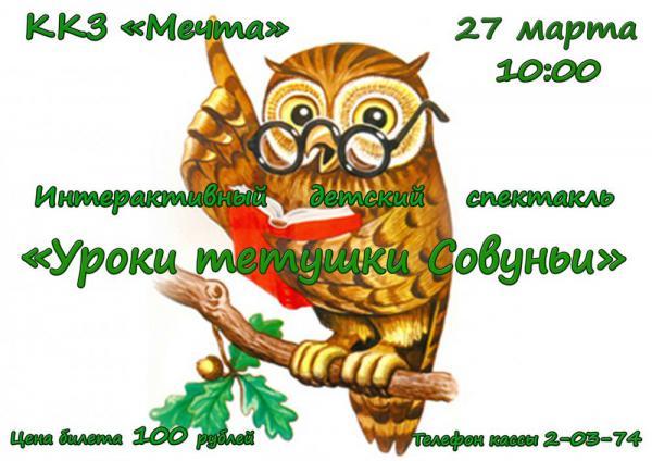 kukolnyy_spektakl.jpg