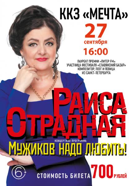 Раиса Отрадная