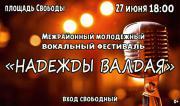 nadezhdy_valdaya_002.jpg