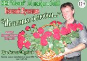 ne_tolko_o_lyubvi.jpg