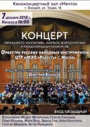 orkestr_radost.jpg