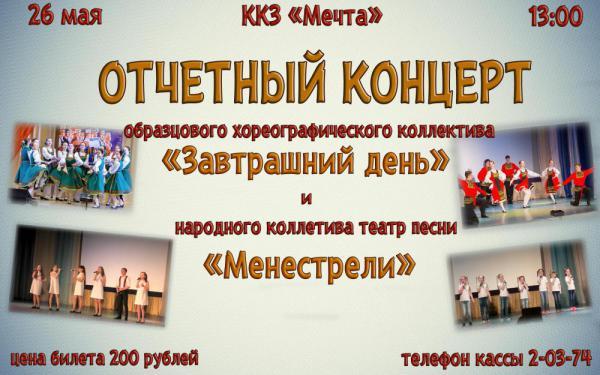 otchetnyy_koncert_zd_i_men.jpg