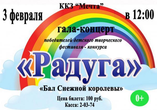 raduga_gala-koncert.jpg