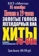 retro_sbornaya_afisha.jpg
