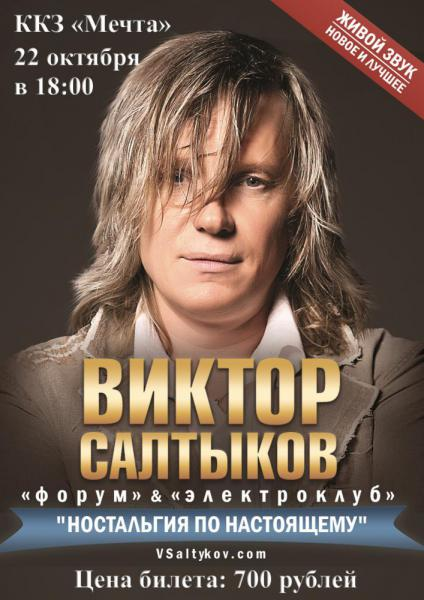 saltykov_mechta.jpg