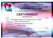 sertifikat_finalista.jpg