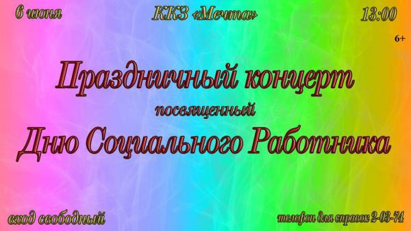 soc_rabotnik.jpg