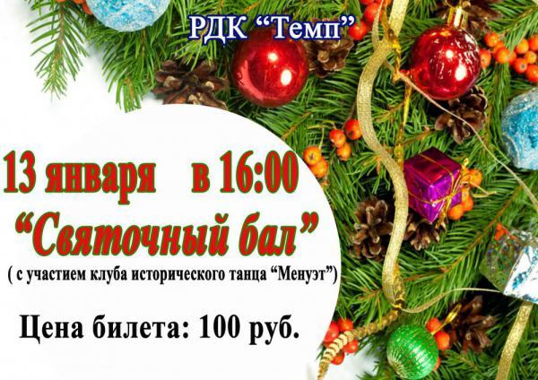 svyatochnyy_bal.jpg