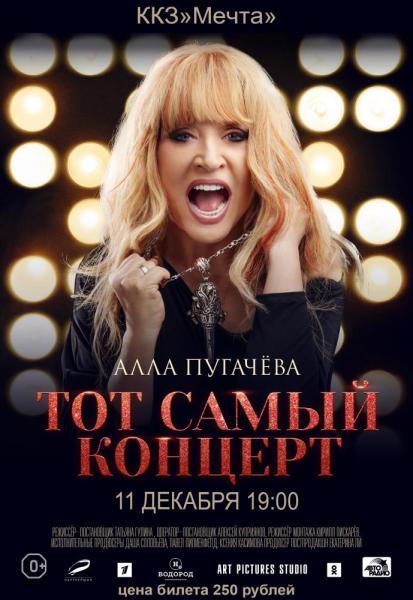 tot_samyy_koncert.jpg