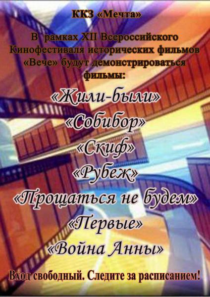 veche_afisha.jpg