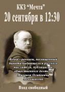 vecher_menshikov.jpg