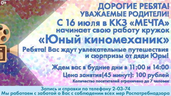 yunyy_kinomehanik.jpg